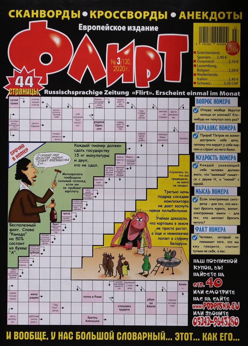 FLIRT -RUS- 3/2020 - Zeitungen und Zeitschriften online